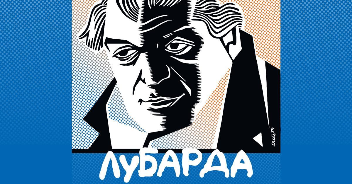 Najava izložbe: Petar Lubarda 1907 – 1974 – 2017